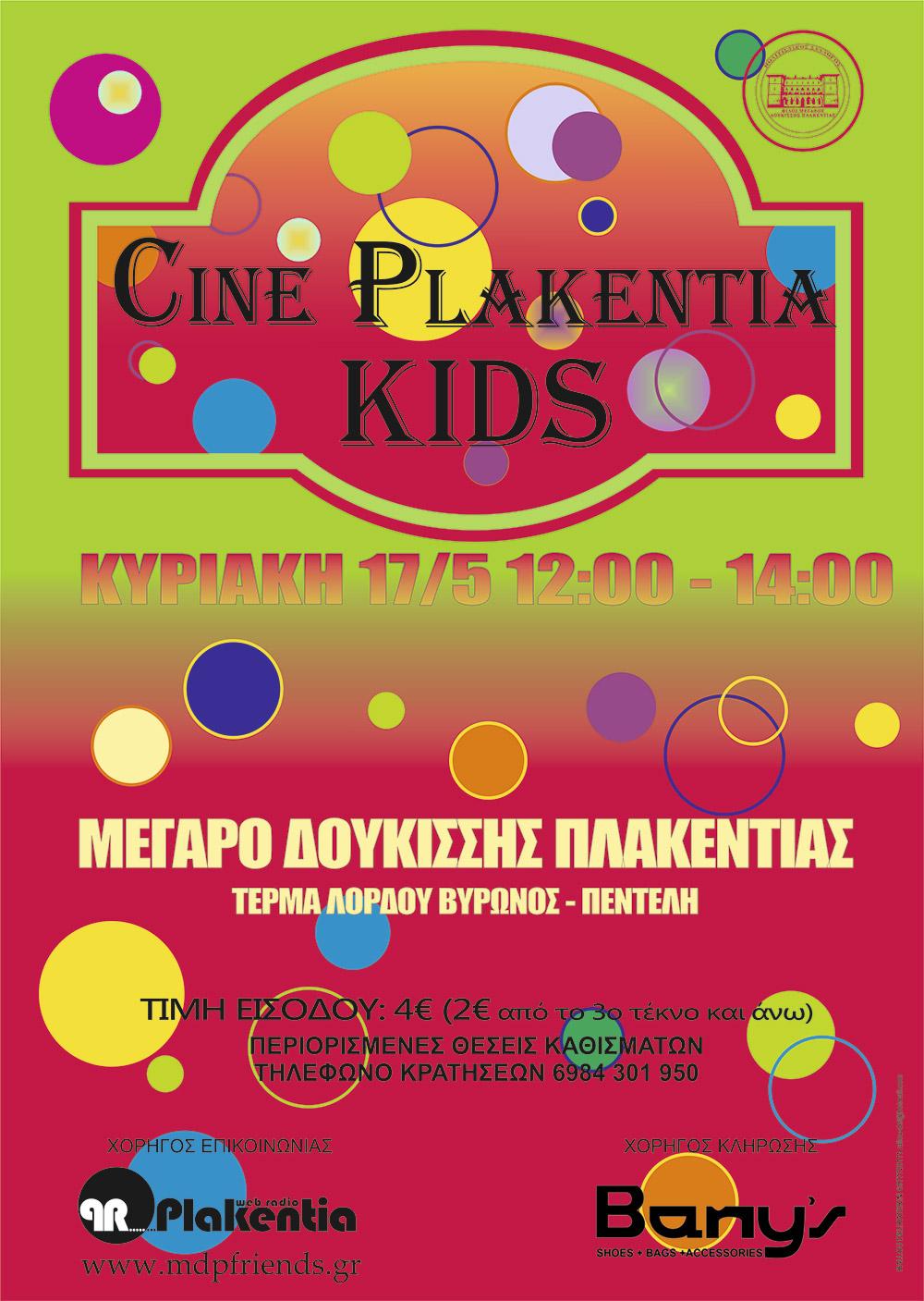Ταινία για παιδιά 17-05-2015