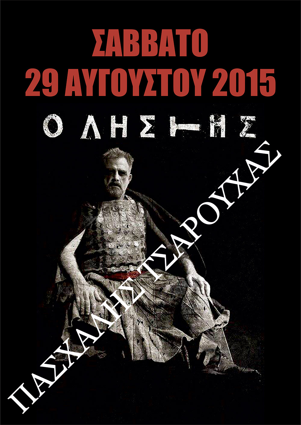 """""""Ο ΛΗΣΤΗΣ"""" του Δημήτρη Μανιάτη, με τον Πασχάλη Τσαρούχα"""
