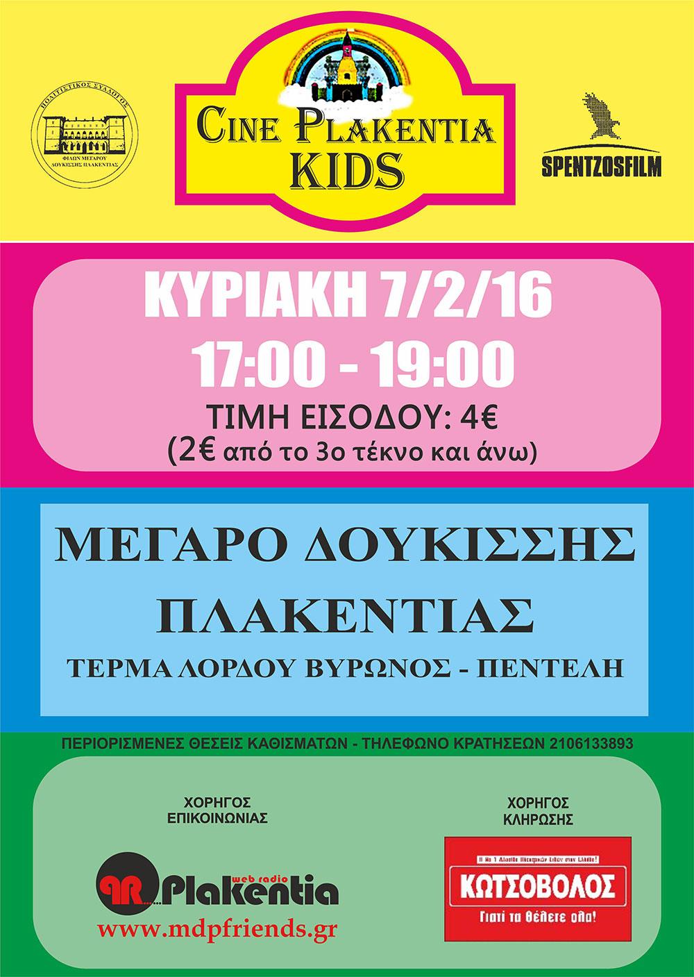 Ταινία για παιδιά 07-02-2016