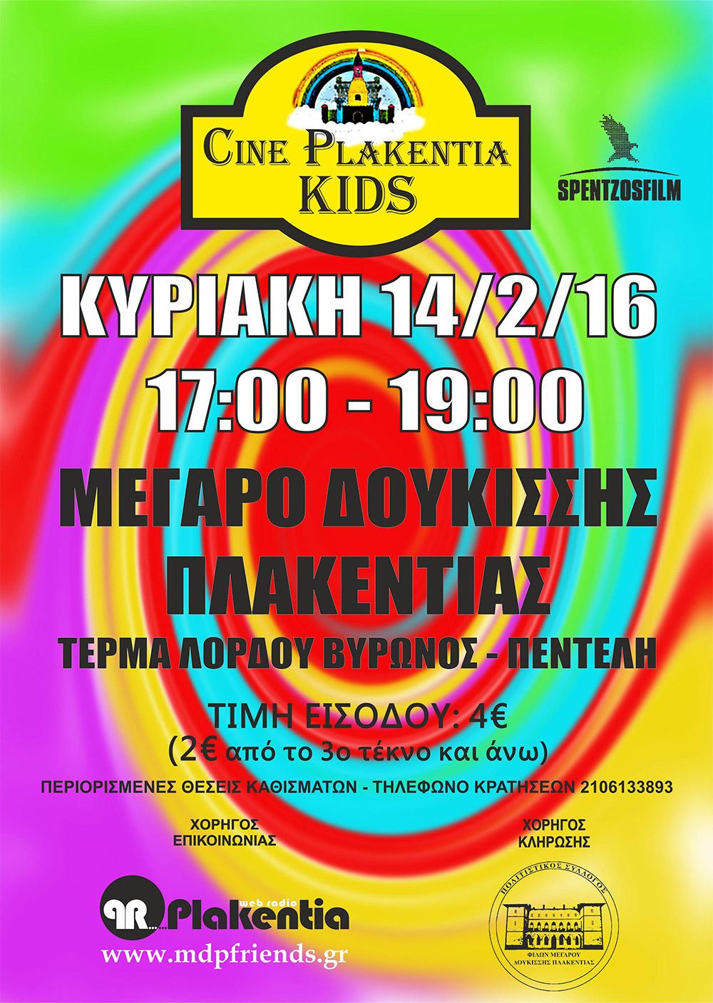 Ταινία για παιδιά 14-02-2016