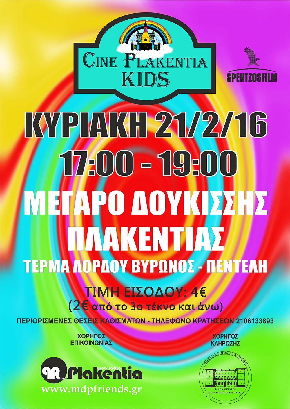 Ταινία για παιδιά 21-02-2016