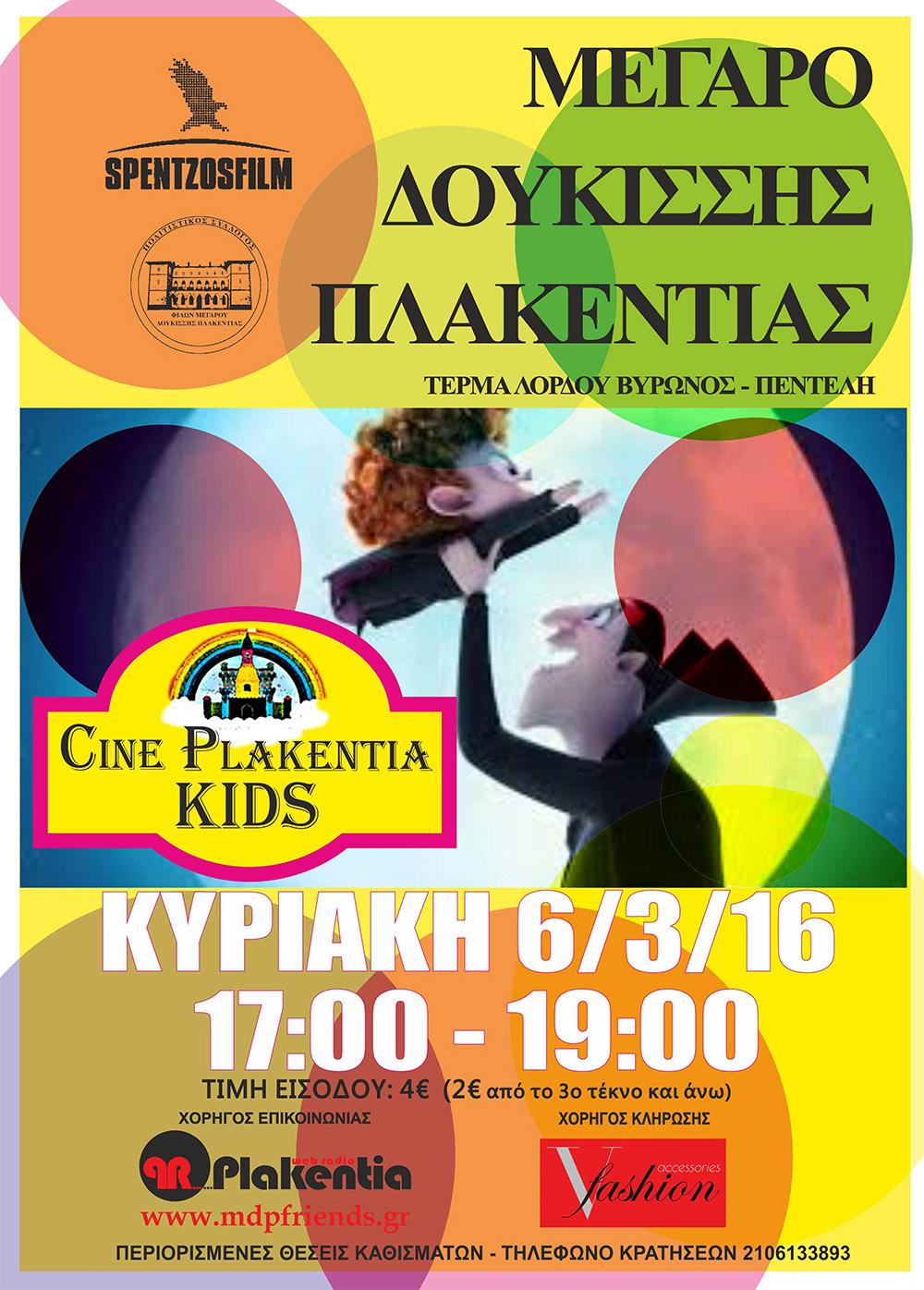Ταινία για παιδιά 06-03-2016
