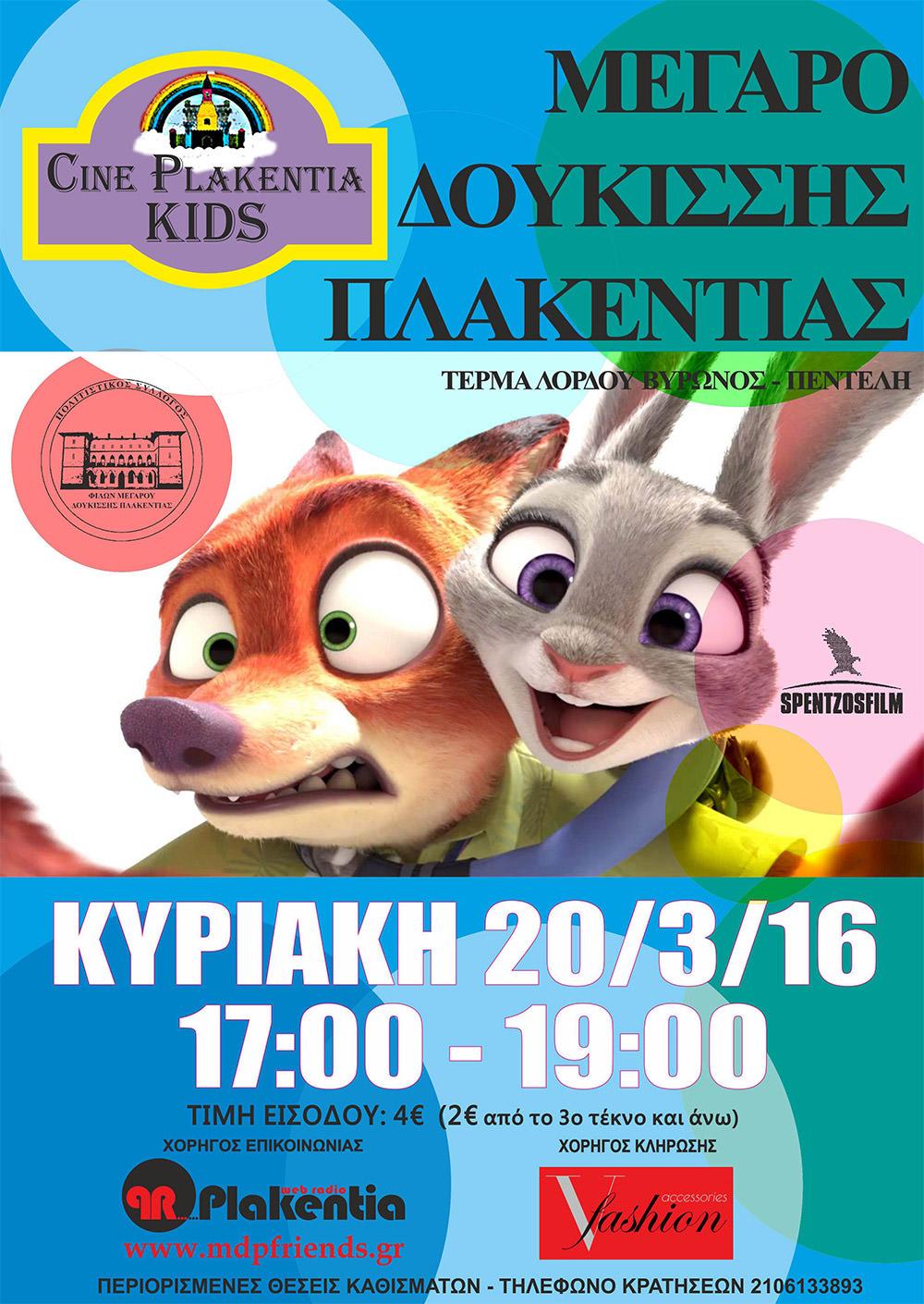 Ταινία για παιδιά 20-03-2016