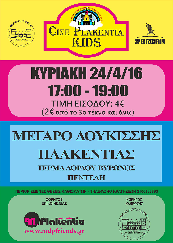 Ταινία για παιδιά 24-04-2016