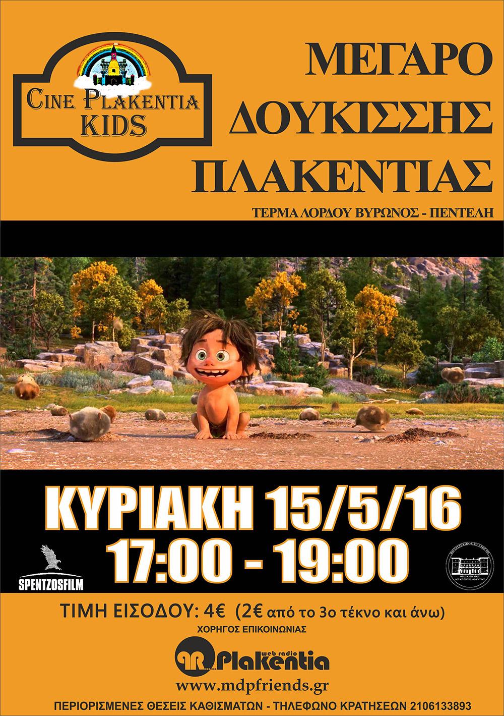 Ταινία για παιδιά 15-05-2016
