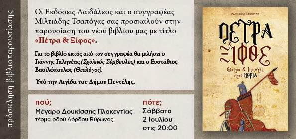 Παρουσίαση Βιβλίου: Πέτρα & Ξίφος
