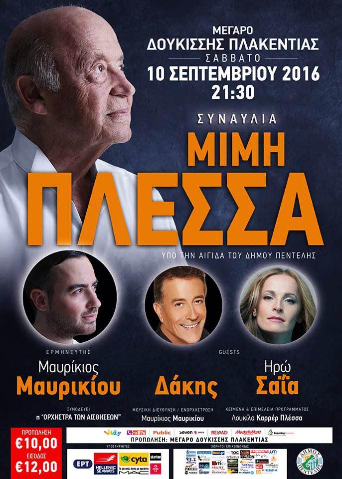Συναυλία Μίμη Πλέσσα | Σάββατο 10 Σεπτεμβρίου