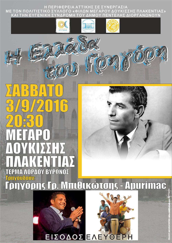 Η Ελλάδα του Γρηγόρη | Σάββατο 3 Σεπτεμβρίου