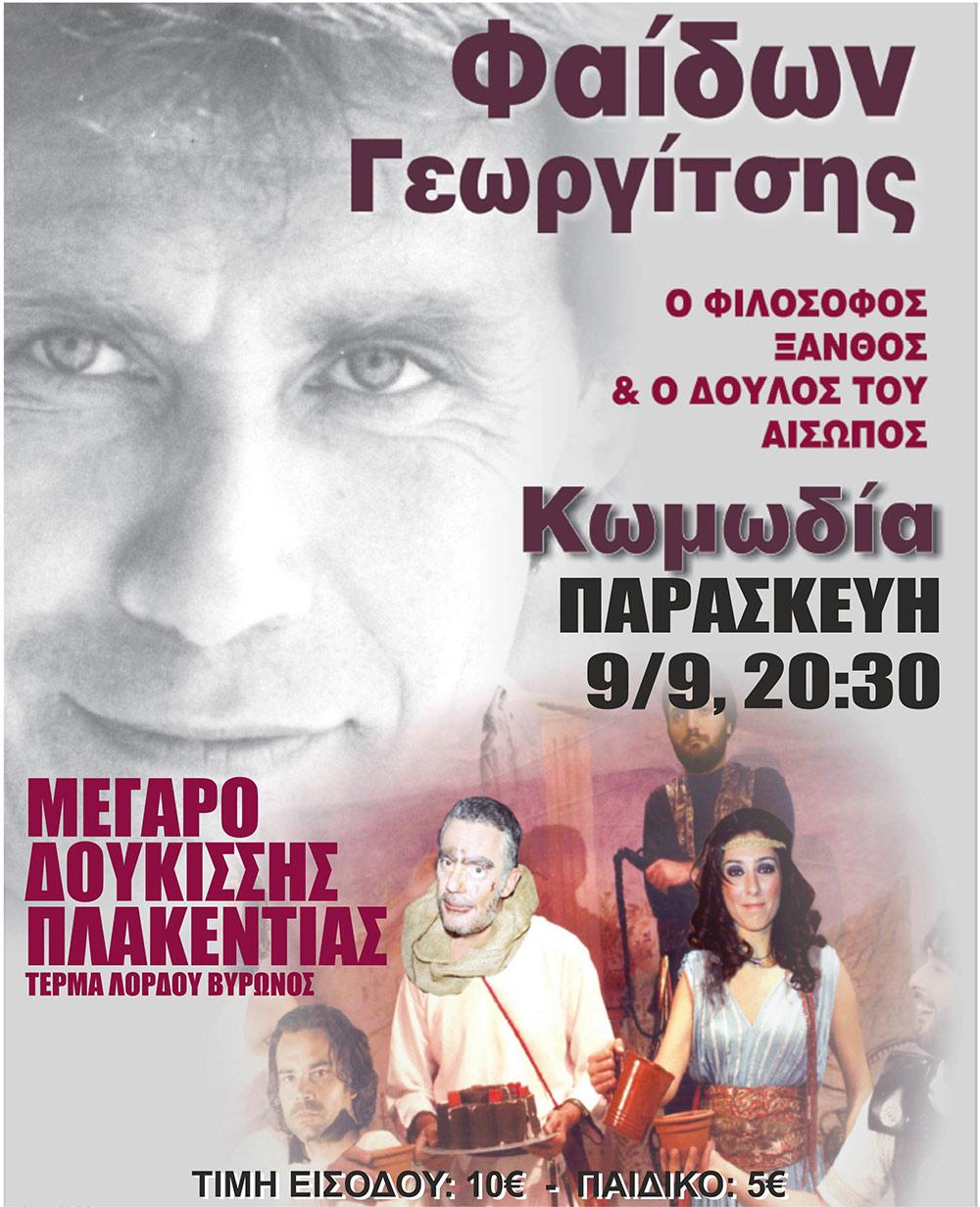Ο φιλόσοφος Ξάνθος και ο δούλος του Αίσωπος | Παρασκευή 9 Σεπτεμβρίου