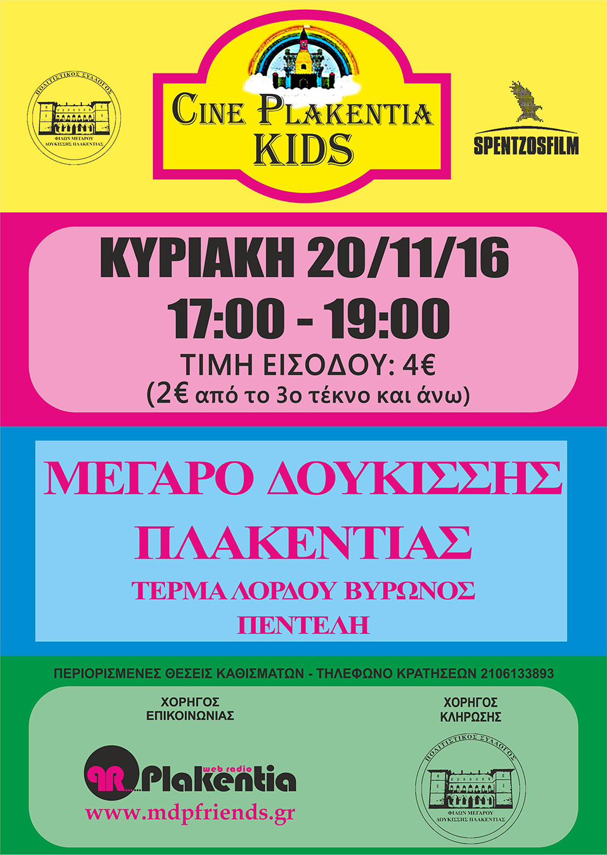 Ταινία για παιδιά 20-11-2016
