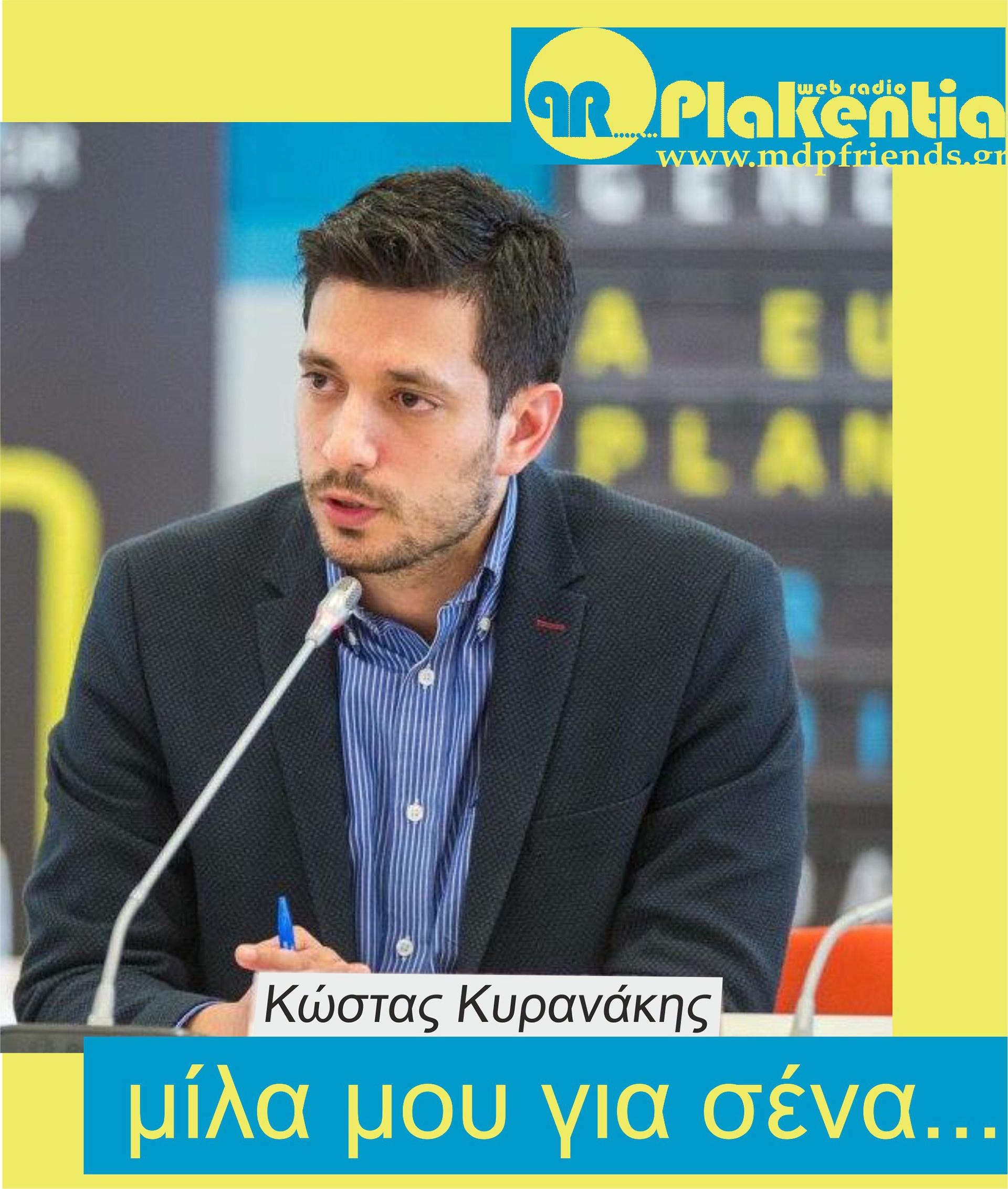 Μίλα μου για Σένα… με τον Κωνσταντίνο Κυρανάκη