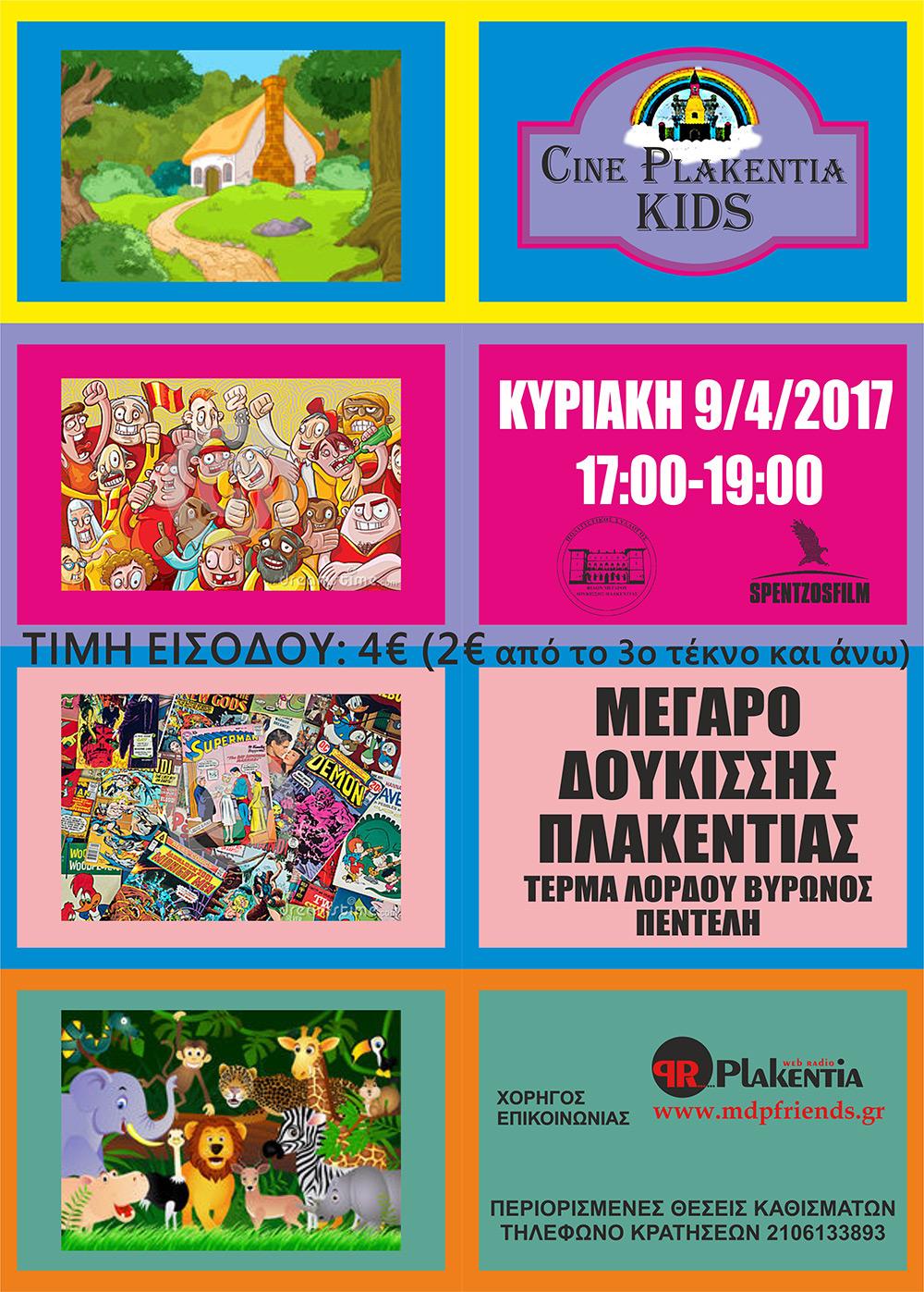 Ταινία για παιδιά 09-04-2017