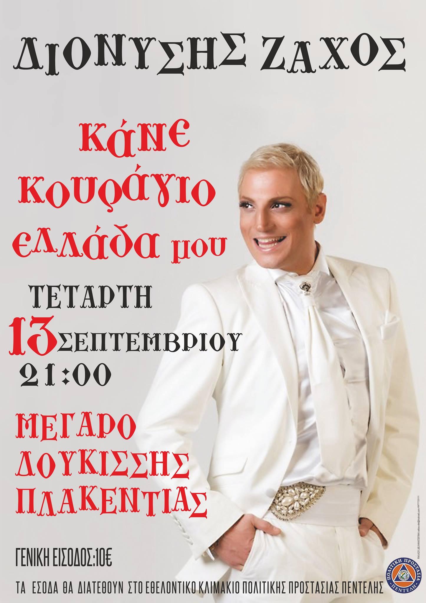 """""""Κάνε κουράγιο Ελλάδα μου"""" με τον Διονύση Ζάχο"""