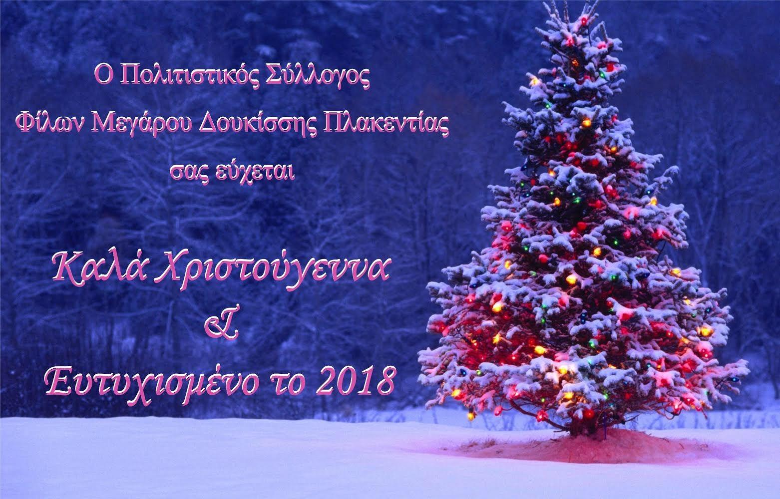 Καλά Χριστούγεννα και ευτυχισμένο το 2018