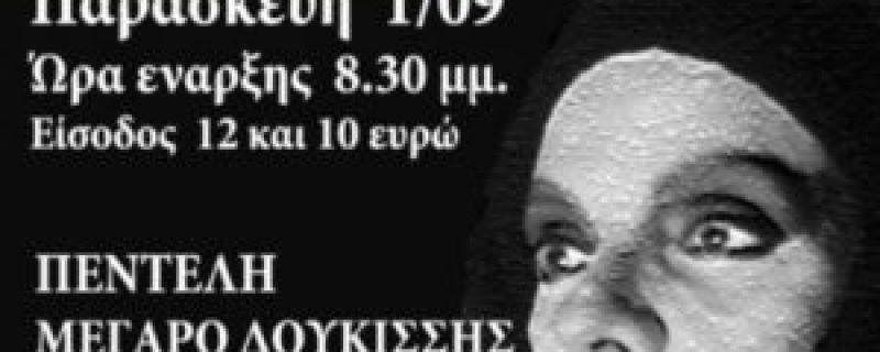 """""""Η Φόνισσα"""" του Αλέξανδρου Παπαδιαμάντη"""