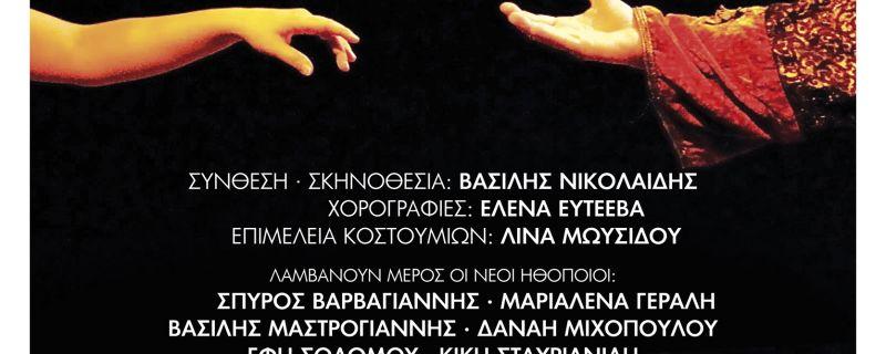 """""""Δύσκολοι Έρωτες"""" σε σκηνοθεσία Βασίλη Νικολαΐδη"""