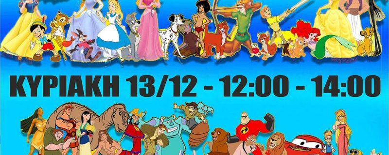 Ταινία για παιδιά 13-12-2015