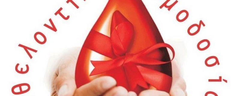 """Πρόσκληση ΟΚΠΑ Δήμου Πεντέλης στην Ομιλία με Θέμα """"Η Εθελοντική Αιμοδοσία Πηγή Ζωής"""""""